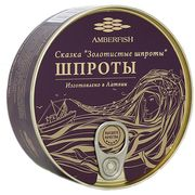 "Sprote in ulei 240gr ""Amberfish"" cheie"